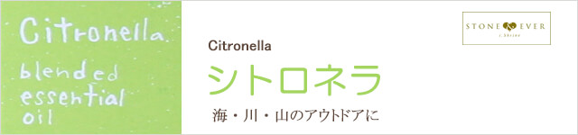 生活の木 シトロネラ