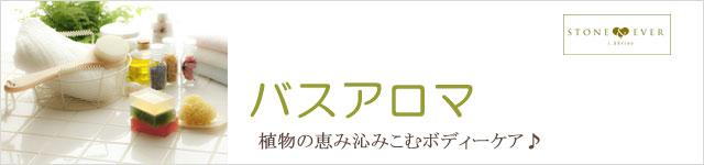 生活の木 バスアロマ(ハーバルエキストラクト)