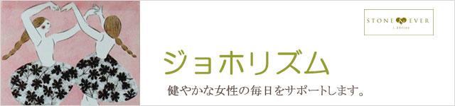 生活の木 ジョホリズム / Joho-Rhythm