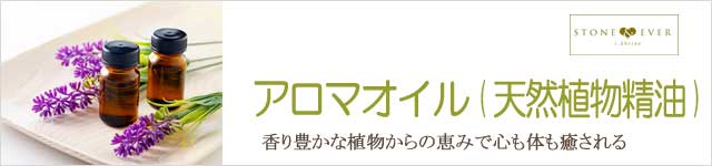 【生活の木】アロマオイル