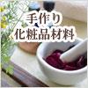 生活の木 手作り化粧品材料
