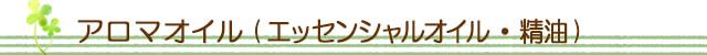 生活の木 アロマオイル(エッセンシャルオイル・精油)