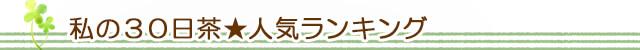 生活の木 私の30日茶★人気ランキング
