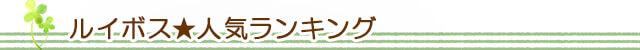 生活の木 ルイボス★人気ランキング