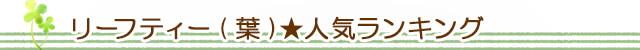 生活の木 リーフティー(葉)★人気ランキング