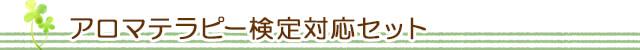 生活の木 日本アロマ環境協会アロマテラピー検定対応セット