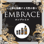 EMBRACE アロマオイル