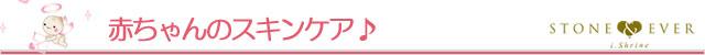 生活の木 マタニティ(妊娠・出産・育児/出産祝い) 赤ちゃんのスキンケア
