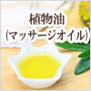 生活の木 植物油(マッサージオイル)