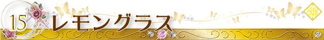 【生活の木】アロマオイル おすすめ人気ランキング 第5位 レモングラス