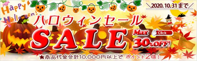 生活の木 セール/SALE