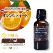 【生活の木】アロマオイル おすすめ人気ランキング 第2位 オレンジスイート