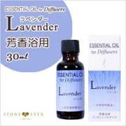 生活の木 ラベンダー アロマオイル(芳香浴用)『ラベンダー 30mL』