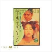 生活の木 アーユルヴェーダ アーユルヴェーダ・トリートメント(DVD)