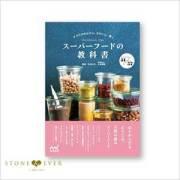 生活の木 スーパーフードの教科書