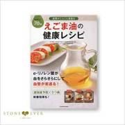 生活の木 スーパーフード えごま油の健康レシピ
