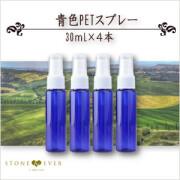 生活の木 青色PETスプレー(30mL)