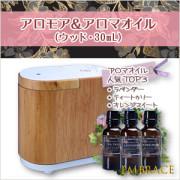 【生活の木】アロマオイルディフューザー アロモア