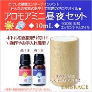 【生活の木】アロマディフューザー 人気ランキング 第2位 アロモアミニ・ポータブル(ウッド)