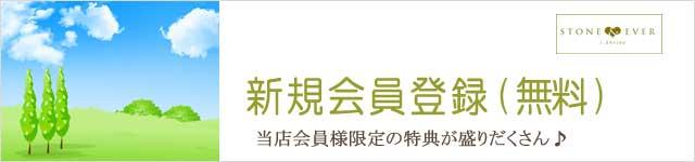 生活の木 新規会員登録
