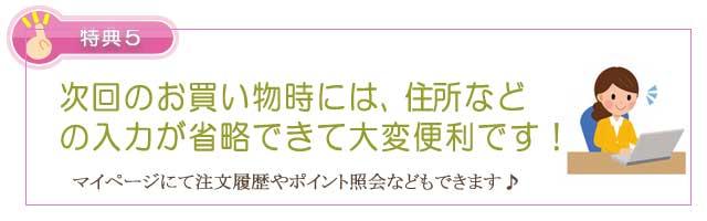 特典5 生活の木 新規会員登録