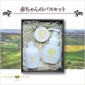 【生活の木】赤ちゃんのためのスキンケアセット