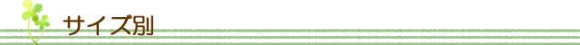 有機アロマオイルイル(オーガニック) サイズ別